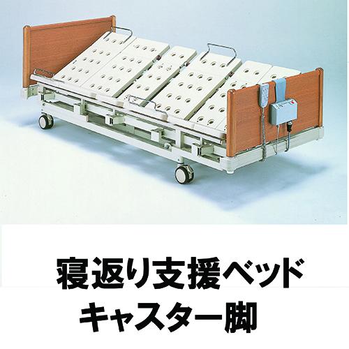 自動寝返り支援ベッド FBN-640(在宅用)キャスター脚