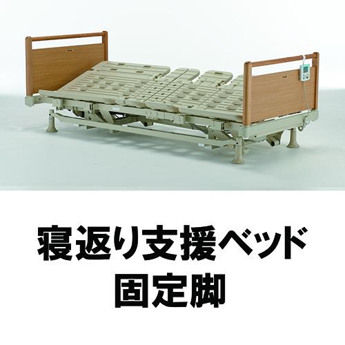 自動寝返り支援ベッド FBN-640(在宅用)固定脚