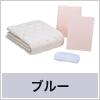 <介護ベッド用>ウォッシャブル羊毛3点パックB-IN-W_ブルー<ワイドサイズ195x103>