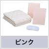 <介護ベッド用>ウォッシャブル羊毛3点パックB-IN-W_ピンク<ワイドサイズ195x103>