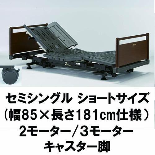 ヒューマンケアベッド・低床型 85幅ショートサイズ FBN?PJJ SU S キャスター
