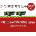 カイジ顆粒スーパー1年分4箱セット【送料無料】