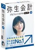 弥生会計20Professional2User