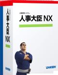 応研人事大臣NXsaigou