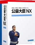 応研公益大臣NXsaigou