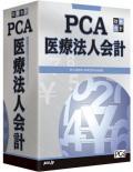 PCA医療法人会計