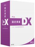 PCA固定資産管理DX