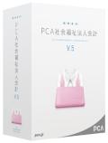 PCA社会福祉法人会計V5
