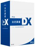 PCA法定調書DX