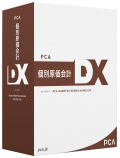 PCA個別原価会計DX