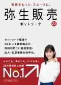 弥生販売22ネットワーク