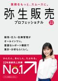 弥生販売22Pro