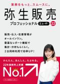 弥生販売22Pro2U