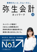 弥生会計22ネットワーク