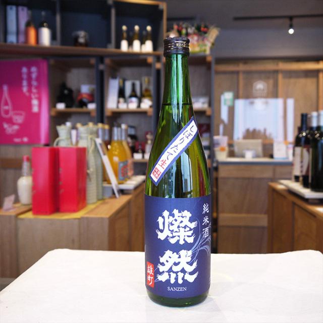 燦然(さんぜん) 純米雄町 しぼりたて生(藍ラベル)720ml / 菊池酒造