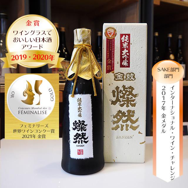 【9/20までラッピング無料】燦然(さんぜん) 金紋 純米大吟醸原酒 40磨 720ml 箱入/ 菊池酒造