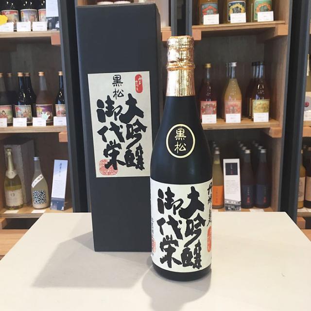 御代栄(みよさかえ) 大吟醸 黒松 720ml / 北島酒造