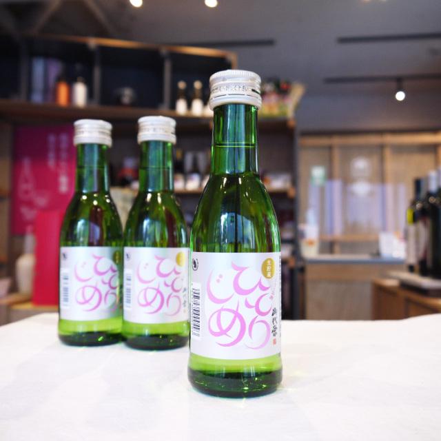 御代栄(みよさかえ)ひとりじめ 180ml / 北島酒造