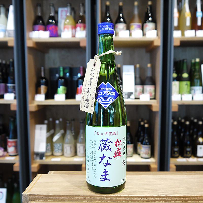松盛(まつざかり) 特別純米酒 蔵なま
