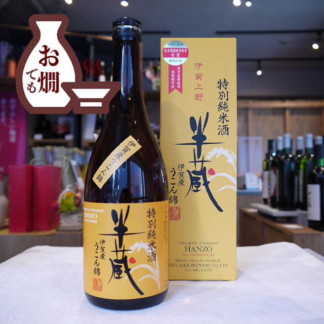 特別純米酒 半蔵 伊賀産うこん錦 箱入 720ml / 大田酒造