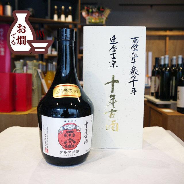 達磨正宗 十年古酒 720ml / 白木恒助商店