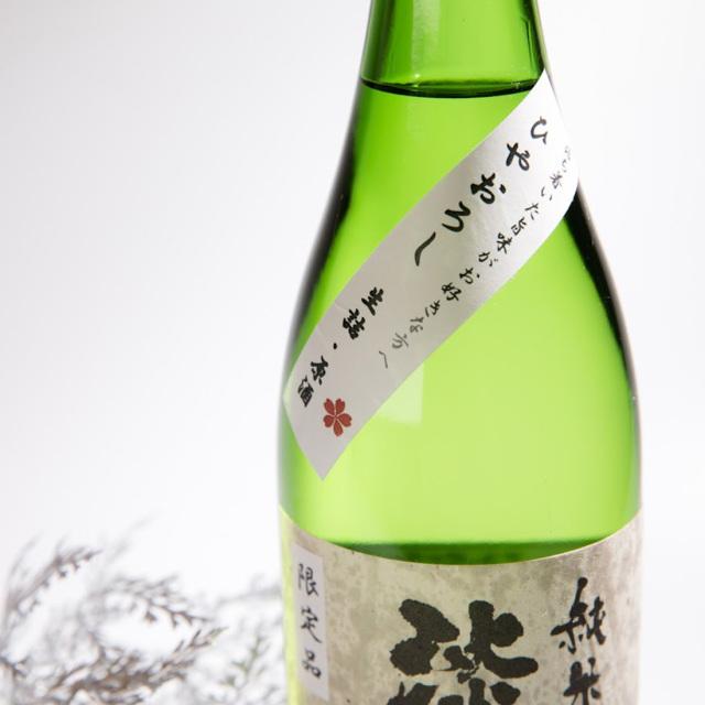 淡墨桜 純米ひやおろし 白木恒助商店