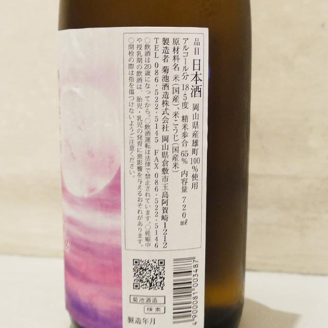 燦然 特別純米酒  原酒 秋あがり 菊池酒造
