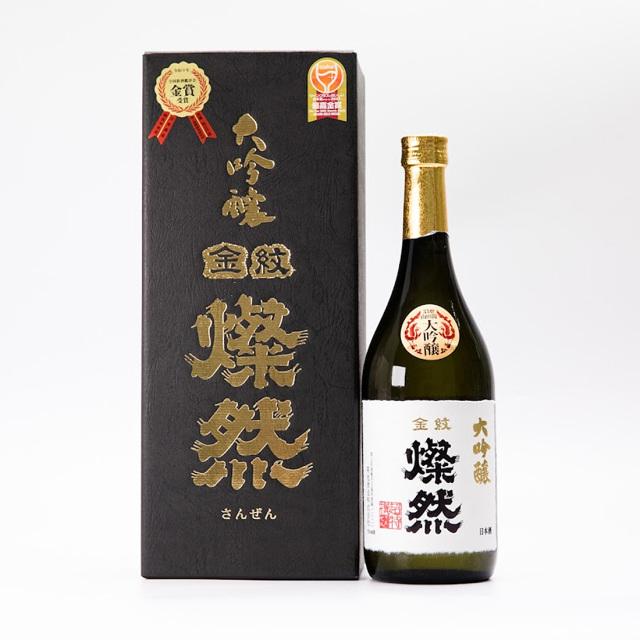 燦然(さんぜん) 金紋 大吟醸 原酒 山田錦 35磨 箱入  720ml / 菊池酒造