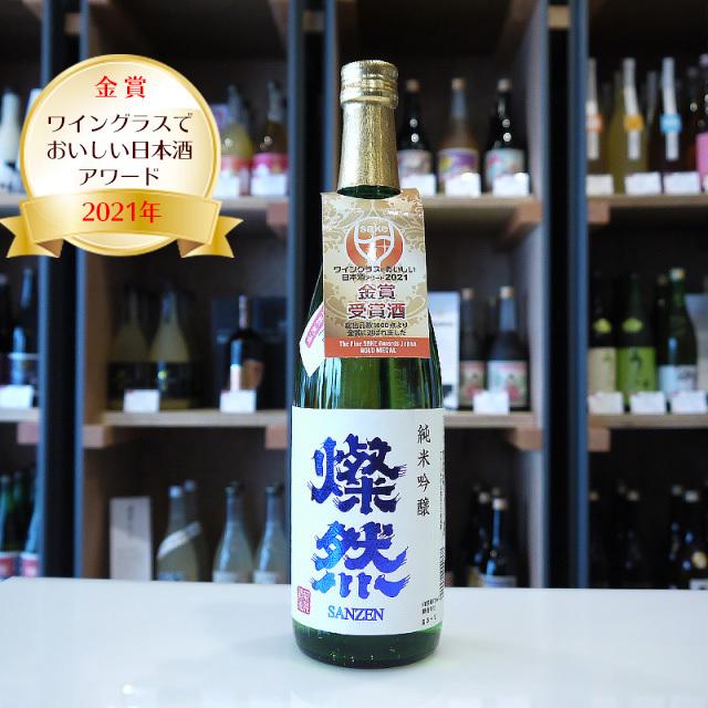 燦然(さんぜん) 純米吟醸 朝日  720ml / 菊池酒造