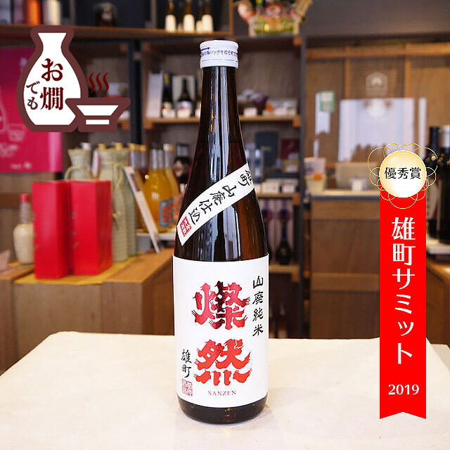 燦然(さんぜん) 山廃純米 雄町 720m / 菊池酒造