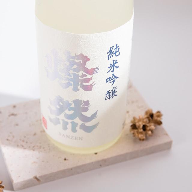 燦然(さんぜん) 香り 純米吟醸 原酒
