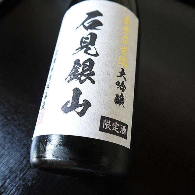 一宮酒造 石見銀山 金賞