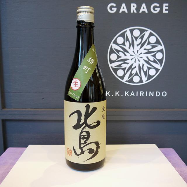 北島 生もと 雄町 生原酒 720ml / 北島酒造