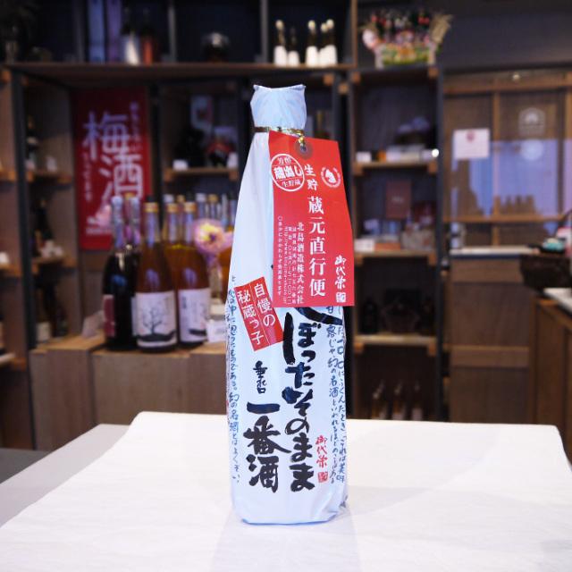 御代栄 しぼったそのまま一番酒 720ml / 北島酒造