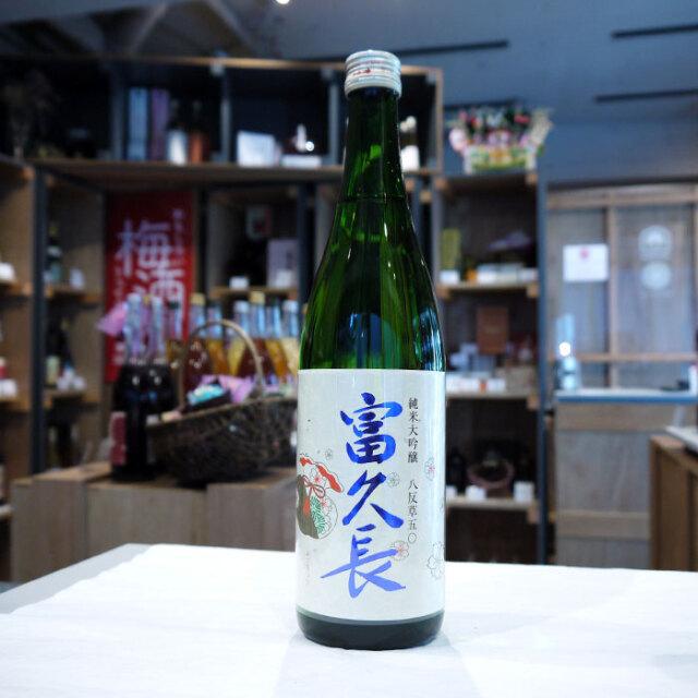 富久長 純米大吟醸 八反草50  720ml / 今田酒造本店
