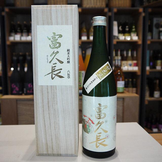 富久長(ふくちょう) 八反草 純米大吟醸 雫 妙花風  箱入 720ml  / 今田酒造本店
