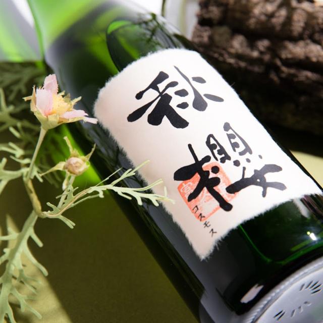 今田酒造 秋櫻(こすもす)