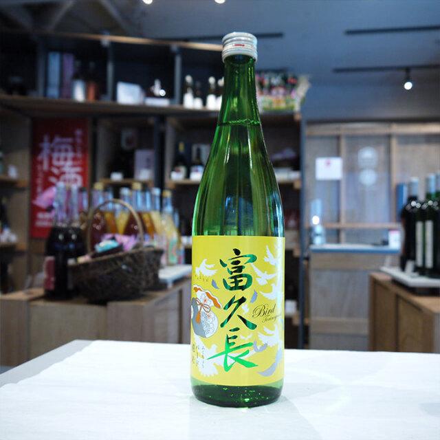 富久長 低アルコール純米酒 バード  720ml / 今田酒造本店