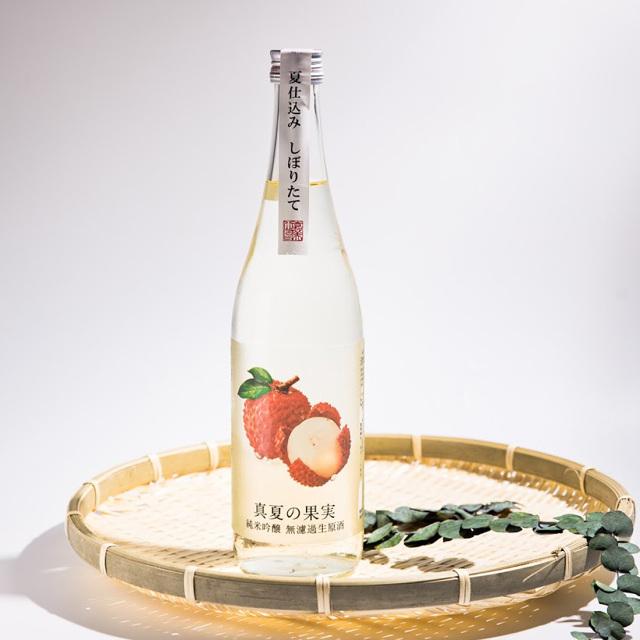 夏仕込み しぼりたて 真夏の果実  純米吟醸無濾過生原酒