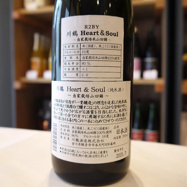 川鶴酒造 川鶴 Heart&Soul (ハート&ソウル)