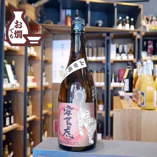 安芸虎(あきとら) 山田錦80%精米 無ろ過 純米酒 720ml / 有光酒造場