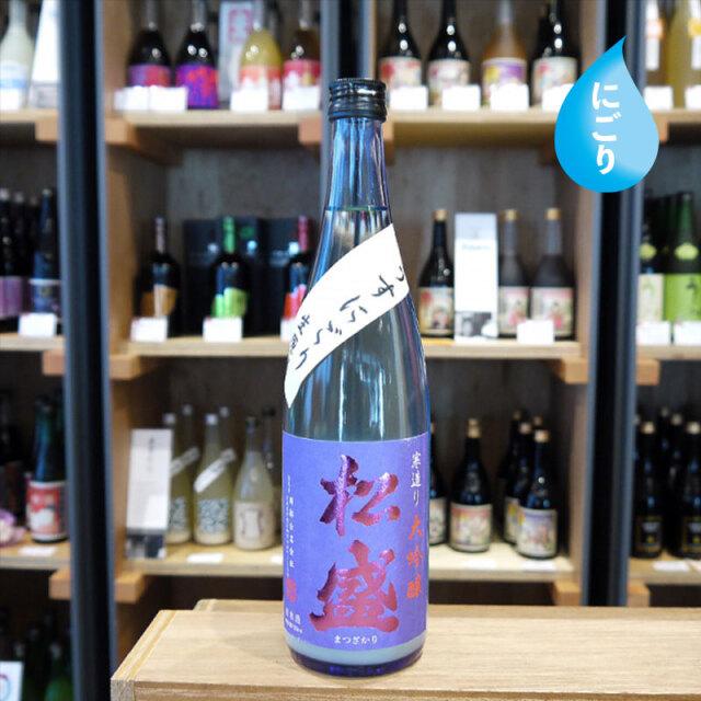 松盛(まつざかり) 寒造り 大吟醸 うすにごり生原酒 720ml / 岡部