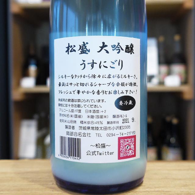 松盛(まつざかり) 寒造り 大吟醸 うすにごり生原酒