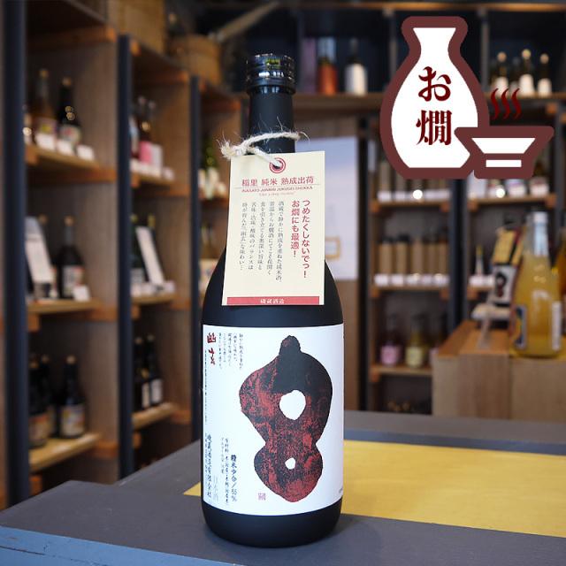 磯蔵酒造 稲里 純米熟成出荷 幽玄