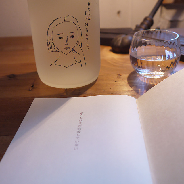 お福酒造 ほろよい文庫