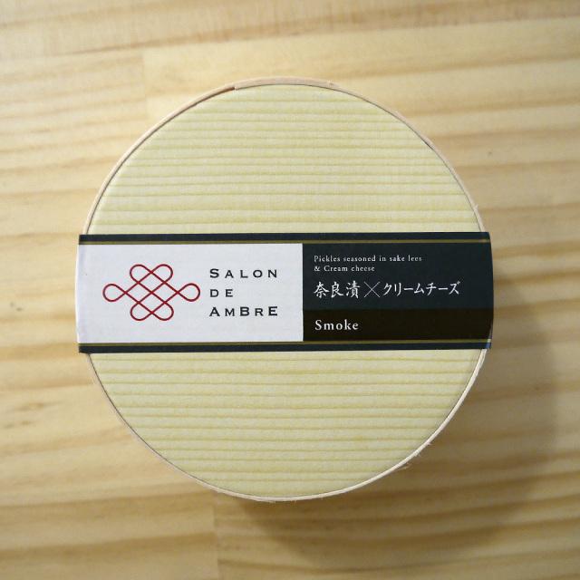 奈良漬さろん安部 奈良漬 クリームチーズ