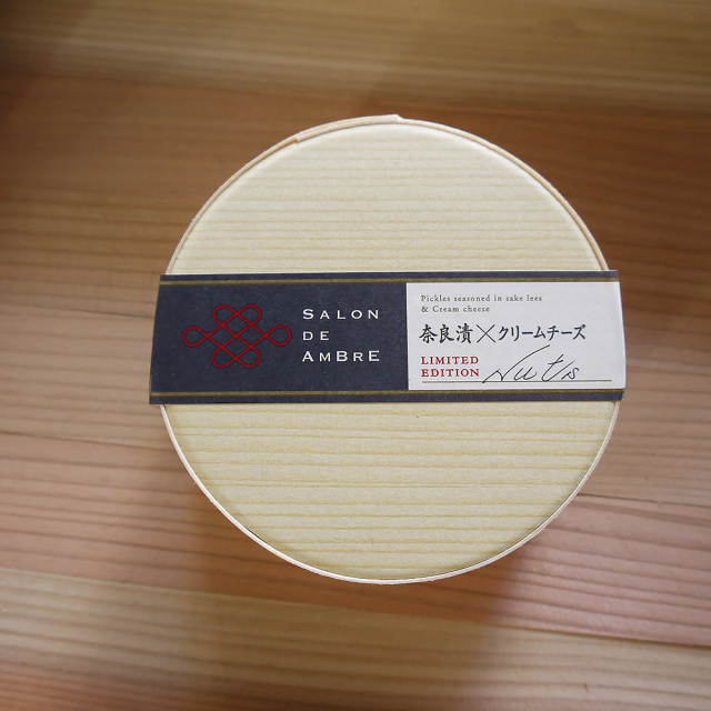 【期間限定 秋冬】SALON DE AMBRE 奈良漬×クリームチーズ Nuts(ナッツ)/ 奈良漬さろん安部 ※クール便発送