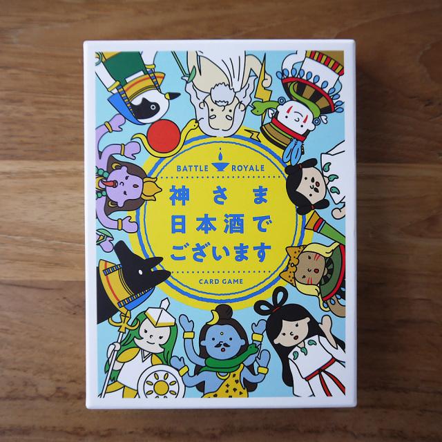 日本酒ガードゲーム 神さま日本酒でございます