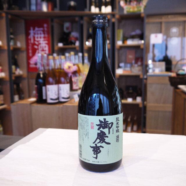 御慶事(ごけいじ) 純米吟醸 雄町 720ml / 青木酒造