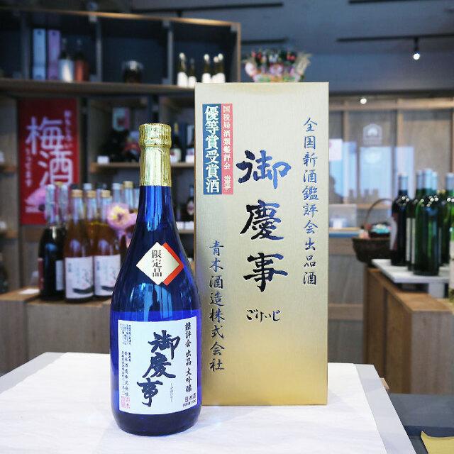 御慶事(ごけいじ) 大吟醸 品評会出品大吟醸 箱入 720ml / 青木酒造